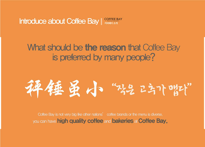 Coffee bay franchise